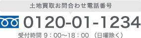 【土地買取お問合わせ電話番号】0120-01-1234 受付時間 9:00~18:00 (日曜除く)