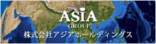 株式会社アジアホールディングス