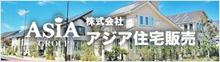 株式会社アジア住宅販売