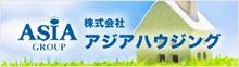 株式会社アジアハウジング