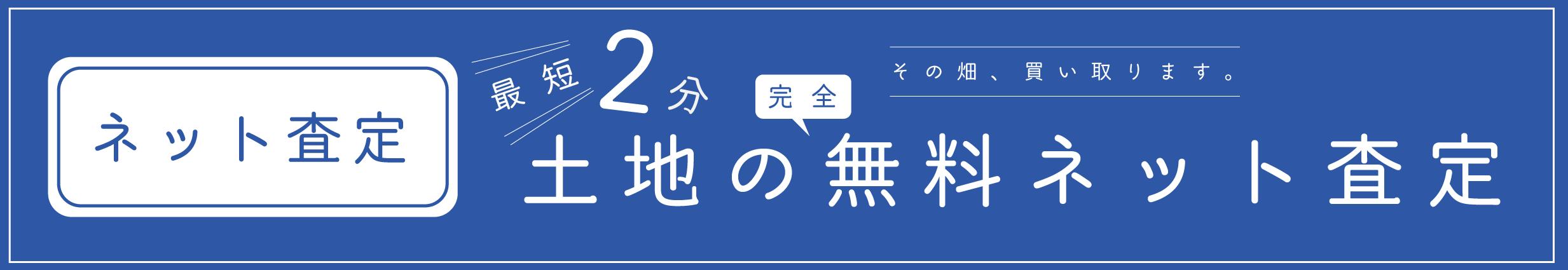 土地査定.net