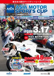 【2019 ASIA MOTOR SPORTS CUP】