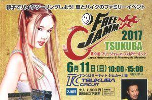 6/11(日)開催!! FREE JAM 2017  -TSUKUBA-
