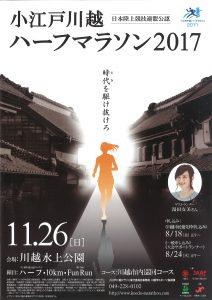 11.26 川越マラソン