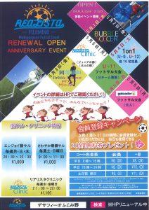 5/1 リアリスタふじみ野  リニューアルオープン!!