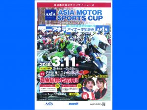 【2018 ASIA MOTOR SPORTS CUP】