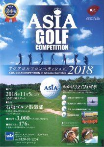 『アジアゴルフコンペティション2018』