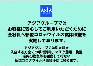 新型コロナウィルスによる【緊急事態宣言解除後の営業について 】