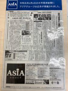 日本経済新聞【埼玉版】 に掲載されました。