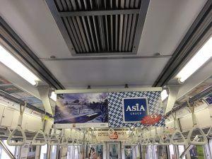 東武東上線にアジアグループ中吊り広告掲出されました!