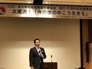 太蔵流「今の世の中こう生きる」講師 杉村太蔵
