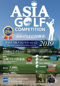 ASIA GOLF COMPETITION 2019