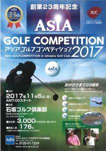 ゴルフコンペ開催決定!