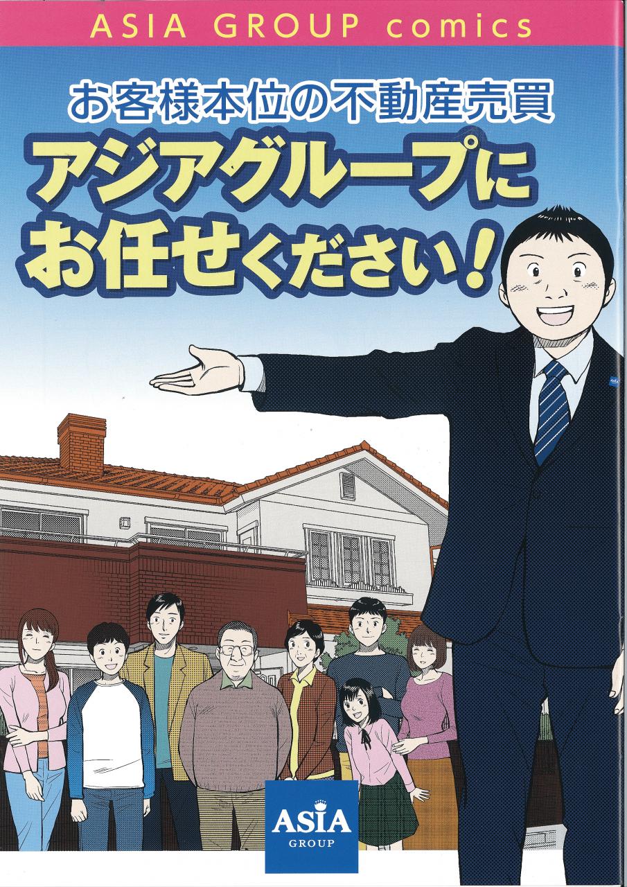 アジアグループ コミック-001