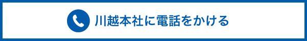 【川越本社】049-249-5200