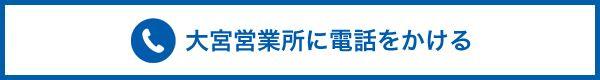 【大宮営業所】048-662-7866